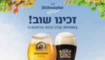 זו הבירה שזכתה במקומות הראשונים בתחרות הבירה היוקרתית בעולם